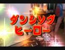 【ウナチャンマン】 ダンシソグヒーロー 【替え歌】