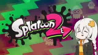 【Splatoon2】みんなで塗ろう!スプラトゥ