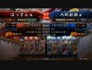 『三国志大戦』コツコツ上を目指す5【覇者】