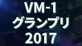 VM-1グランプリ2017 まもなく結果発表!
