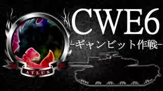 【WoT】CWE6 -ギャンビット作戦- part1 by