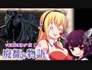 【Ruina】VOICEROIDが演じる廃都の物語07【VOICEROID&CeVIO実況】
