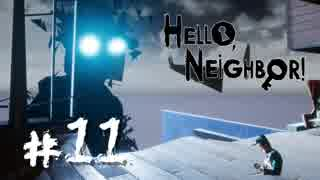 【実況】 Hello Neighbor 製品版 #11