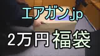 【ゆっくり実況】福!?鬱? エアガンjp 2万