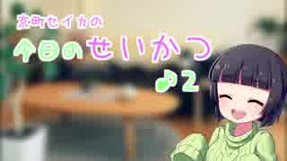 京町セイカの今日のせいかつ#2【VOICEROI