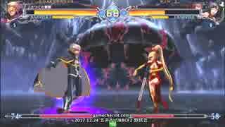 【五井チャリ】1224BBCF2 RYO(RE) VS あっ