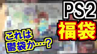 【2018年】PS2ソフト福袋再び!今回は鬱袋