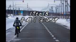 17to18 自転車で行く【年越し宗谷岬】