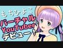 バーチャルYouTuberデビューしました!もちひよこです!(・8・)
