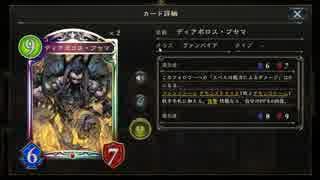 【シャドバ】メイルストローム・プセマ