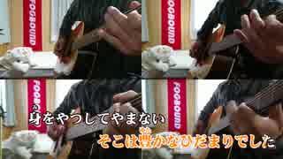 【ニコカラ】 春雷 Acoustic Arrange.Ver