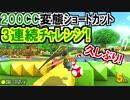 200CCショートカット3連続挑戦!マリオカー