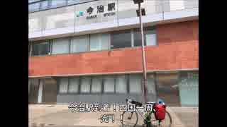 【分割日本一周】自転車で四国一周してき