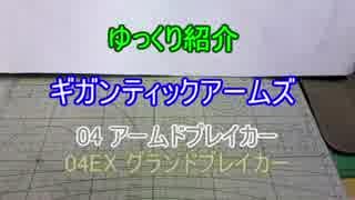 ゆっくり紹介 ギガンティックアームズ 04