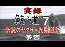 【予告】実録・鯨道7 伝説のヤクザ武戦列伝 【実録ゆえ実名】