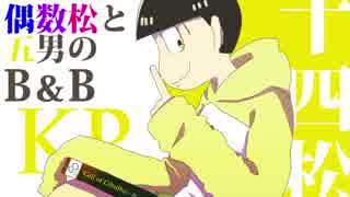 【卓ゲ松さんCoC】偶数松と五男のB&B【1