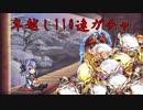 【神姫project】年明けに110連ガチャ