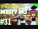 【PC版BF1】#31 敵を飲み込む弾幕の壁!【ゆっくり】