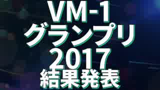 VM-1グランプリ2017 結果発表動画