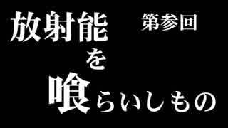 「シン・ゴジラ」を科学する 第3回【ゆっくり解説】