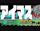 ニコニコ内アイマスアイドルランキングTOP100