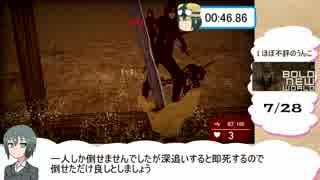 【ゆっくり】BoldNewWorld_RTA04:14.53【9