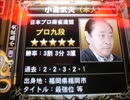 【30分耐久】麻雀格闘倶楽部 頂の陣