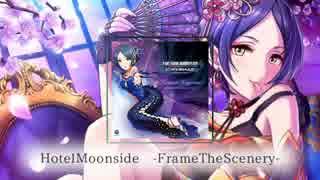 【アイマスRemix】Hotel Moonside -Frame