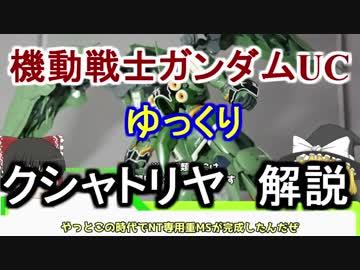 【ガンダムUC】クシャトリヤ 解説【ゆっくり解説】part5
