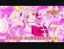HUGっと!プリキュア予告&映画プリキュアスーパースターズ!CM
