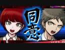 【PS4】下手なロンパも数打ち当たる『スーパーダンガンロンパ2』part.19