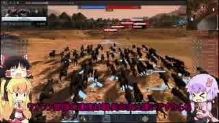 [Totalwar:Arena] ゆかりさんの犬戦争 [VOICEROID+ゆっくり]