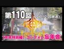 【GODforest】第110回【年末特別編】「忘年会!!!」