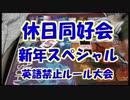 【バディファイト】レッツ!休日同好会part10【特殊ルール】