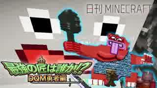 【日刊Minecraft】最強の匠は誰か!?DQM勇者編 悪霊のRANK5第4章【4人実況】