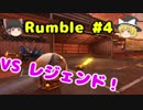 Rocket League#7【ゆっくり実況プレイ】 VSレジェンド! 【Rumble4】