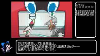 【ポケモンUSM】タイプ:ヌル、その不死身
