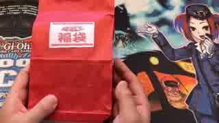 [遊戯王 #007]2018円福袋開封しました。