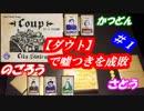 【あなろぐゲーム】嘘で騙し、嘘を見抜け!【Coup(クー)】Part1