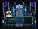 幻想水滸伝を実況プレイ3