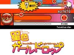 【太鼓さん次郎】Twinkling star【星色ガ