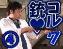 娯楽創造実験ラボラトリ #004「乱射乱撃コルク銃!」