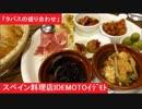 「タパスの盛り合わせ」 スペイン料理店IDEMOTO 広島市中区中町5-16 イデモト