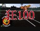 【MUGEN】狂_100【part27】