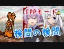【PUBG】特別編 FPPモード【ゆづきずマップちゃん】