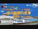 【APC】プレイ実況「空の玄関の変革」 第4回【ゆっくり+琴葉茜】