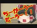 【ゆっくり実況】初見縛りの鬼畜譜面チャレンジ #4【太鼓さん次郎】
