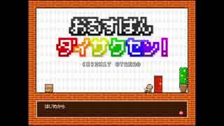 【自作ゲームフェス2018】おるすばんダイサクセン!PV