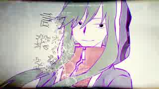 「失想ワアド」を歌ってみた【halyosy】 thumbnail