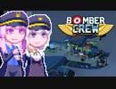 【BomberCrew】ゆかりさんの超兵器ランカスターMK.6